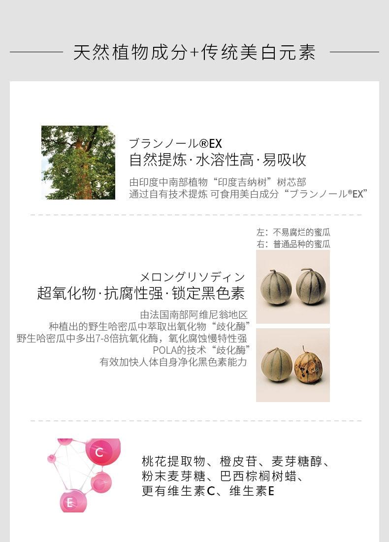日本POLA宝丽 全身祛斑淡斑美白丸 2018全新升级 180粒3个月经济装