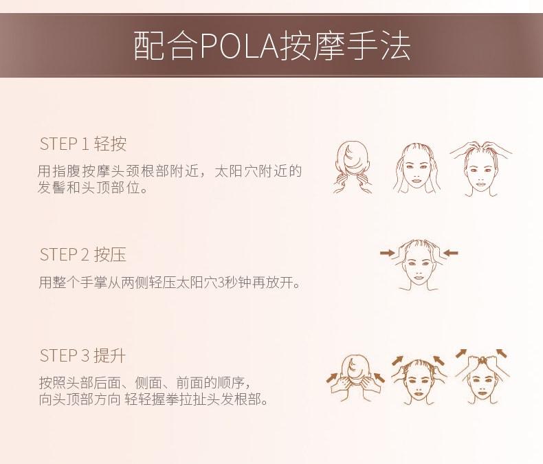 日本POLA宝丽 馥美修护护发素 柔顺款 540g