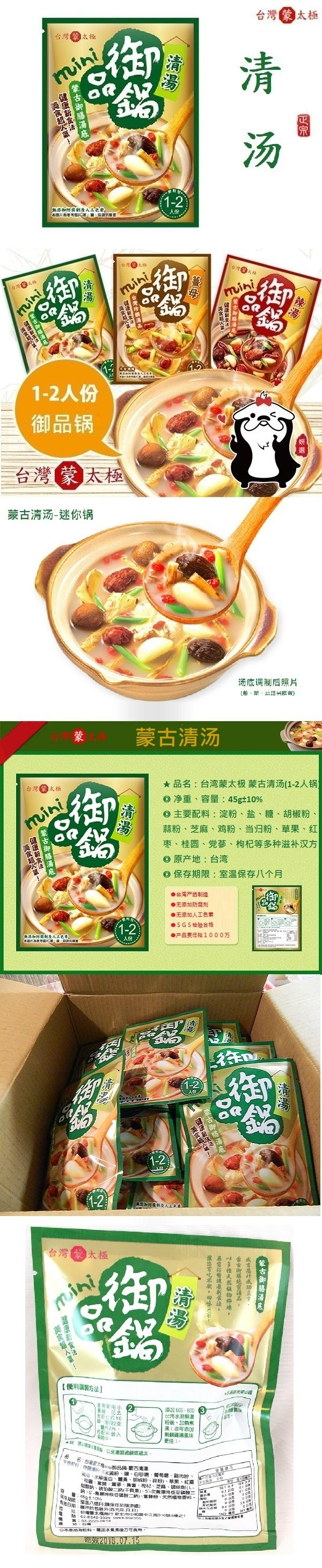 [台湾直邮]      台湾蒙太极 清汤迷你锅 蒙古汤底 45g