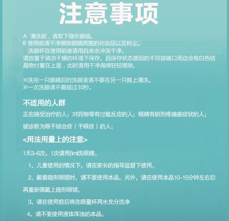 日本KOBAYASHI小林制药 洗眼液 抗炎抗菌 500ml