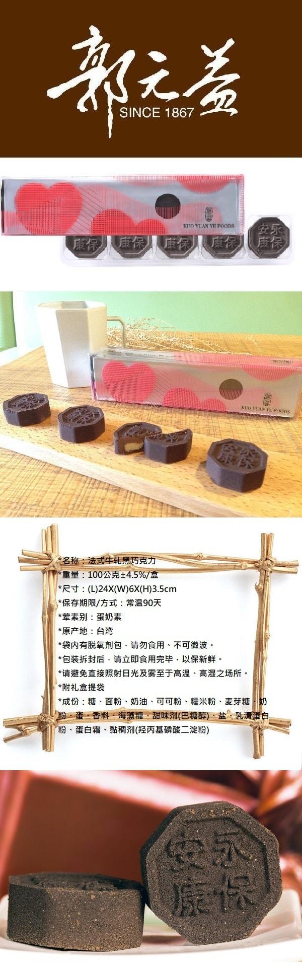 [台湾直邮] 郭元益 法式牛轧黑巧克力 100g
