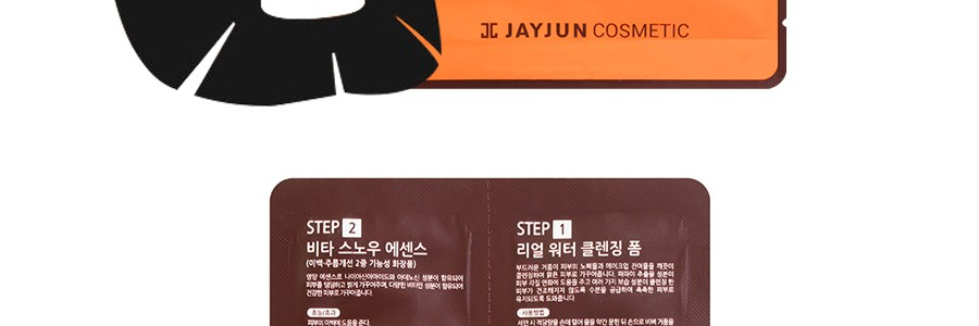 JAYJUN Real Water Brightening Black Mask 1sheet