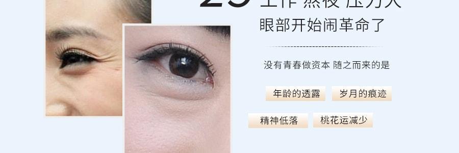 日本SHISEIDO资生堂 REVITAL 悦薇质纯防皱眼膜 紧致提拉去皱去黑眼圈保湿 12对装