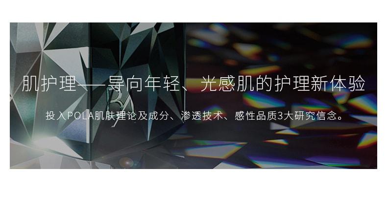 日本POLA 黑BA赋颜晨光菱镜光彩精华液 40ml