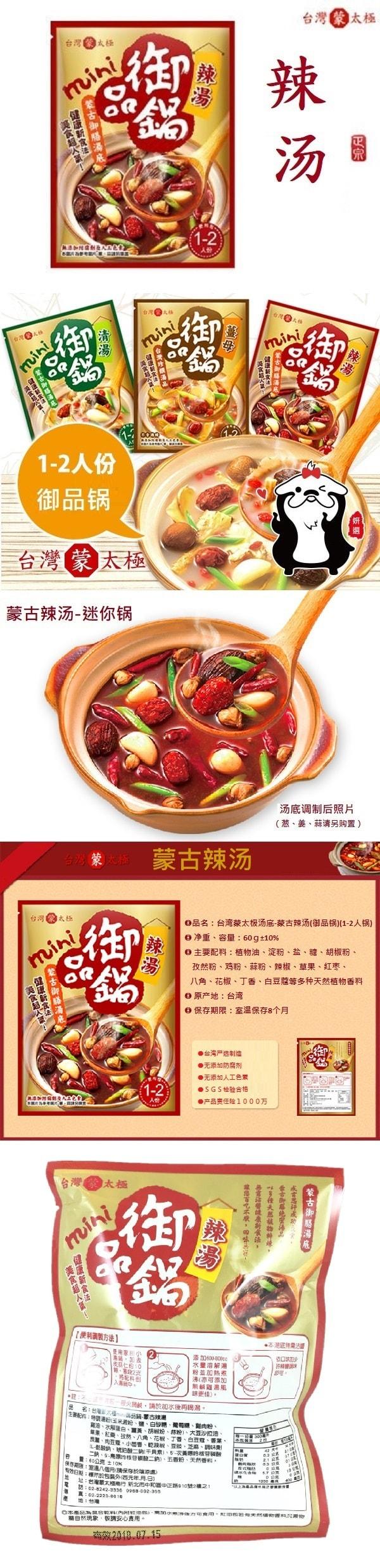 [台湾直邮] 台湾蒙太极 辣汤迷你锅 蒙古汤底 60g