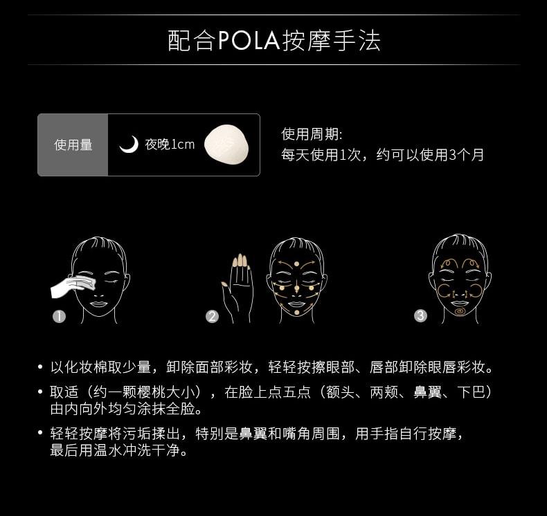 日本POLA 宝丽 B.A 赋颜晨光卸妆乳霜 130g