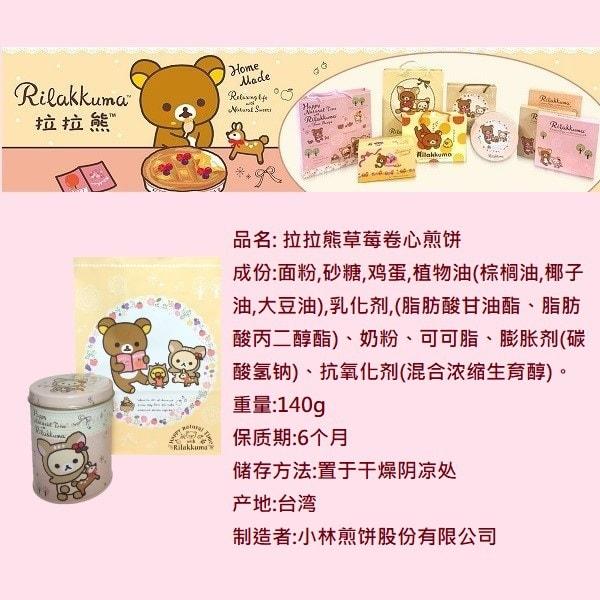 [台湾直邮]      小林煎饼 拉拉熊草莓卷心煎饼 140g