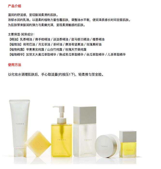 日本THREE平衡水凝乳液 天然成分97% 100ml 【吴昕同款】孕妇敏感肌专用