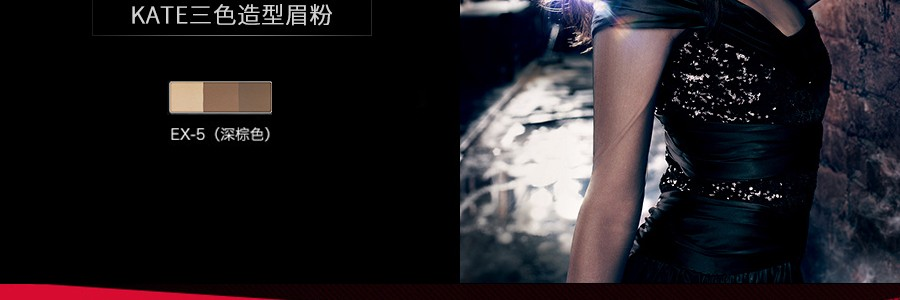 日本KANEBO佳丽宝 KATE 3D立体超完美造型三色眉粉 #EX-5深棕色 2.2g