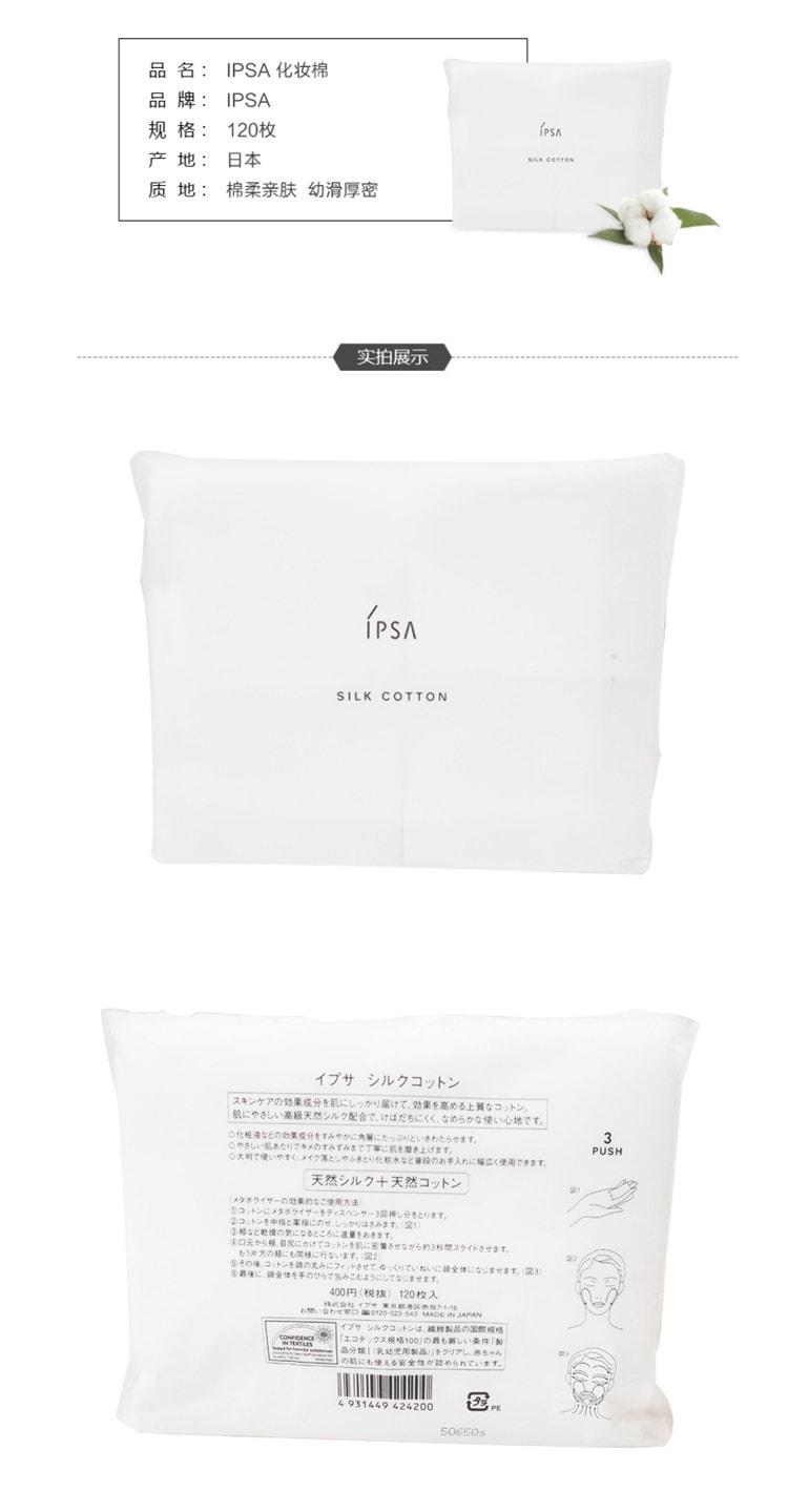 日本IPSA 茵芙莎 舒柔化妆棉 120片 (新版)