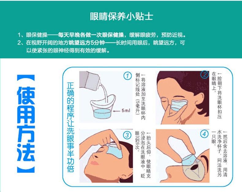 日本KOBAYASHI小林制药 洗眼液缓解眼部疲劳 500ml 景甜同款