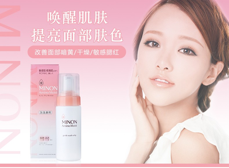 日本第一共三 MINON敏感肌滋润柔和氨基酸泡沫洁面乳 150g 温和不紧绷