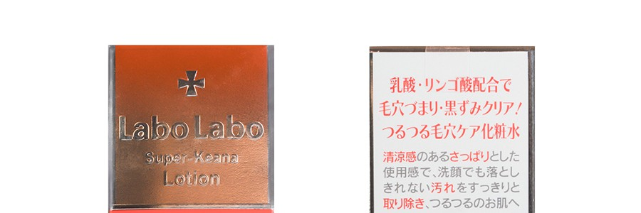 DR.CI:LABO Super Keana Lotion 100ml