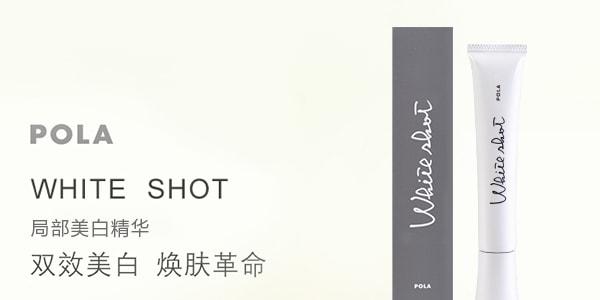 日本POLA 集中美白淡斑淡化黑色素精华霜 20g