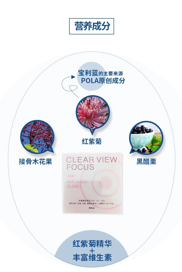 日本POLA宝丽蓝莓护眼丸180粒