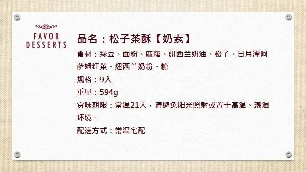 [台湾直邮] 丰丹严选本铺-松子茶酥(奶素) 594g 9入