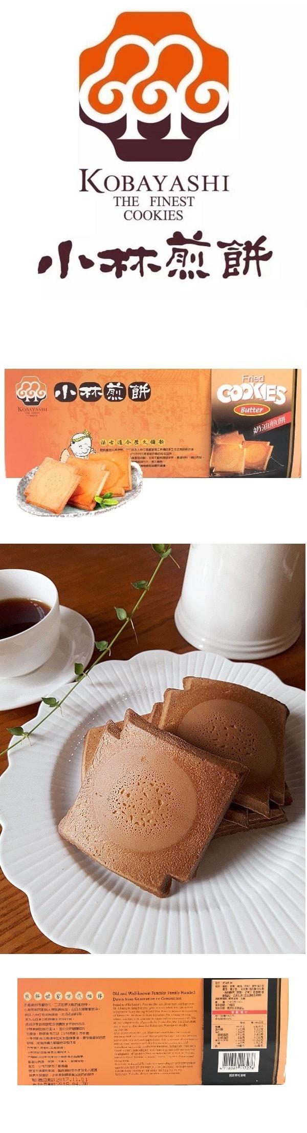 [台湾直邮] 小林煎饼 原味奶油煎饼 150g