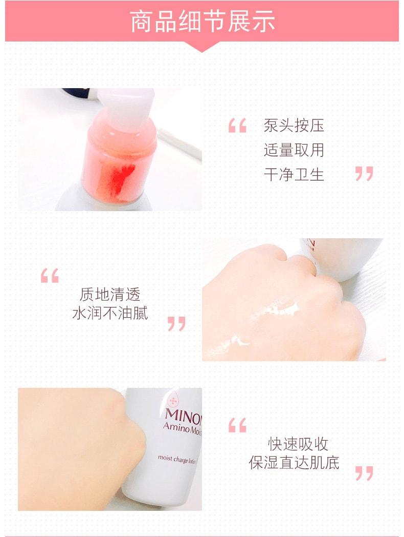 日本第一三共 MINON氨基酸保湿化妆水1号 150ml 敏感肌专用