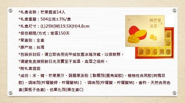 [台湾直邮]      郭元益 呷芒果冰果-芒果雪波 504g 14枚入