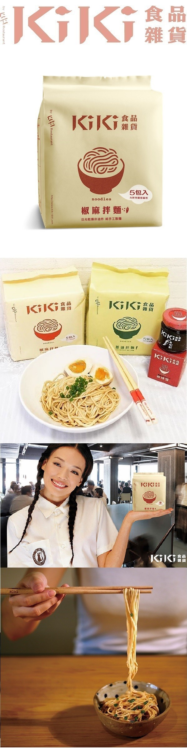 [台湾直邮] KIKI食品杂货 椒麻拌面 450g