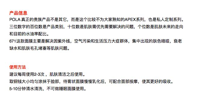 日本POLA宝丽 APEX高级定制泡沫温感面膜 671 90g